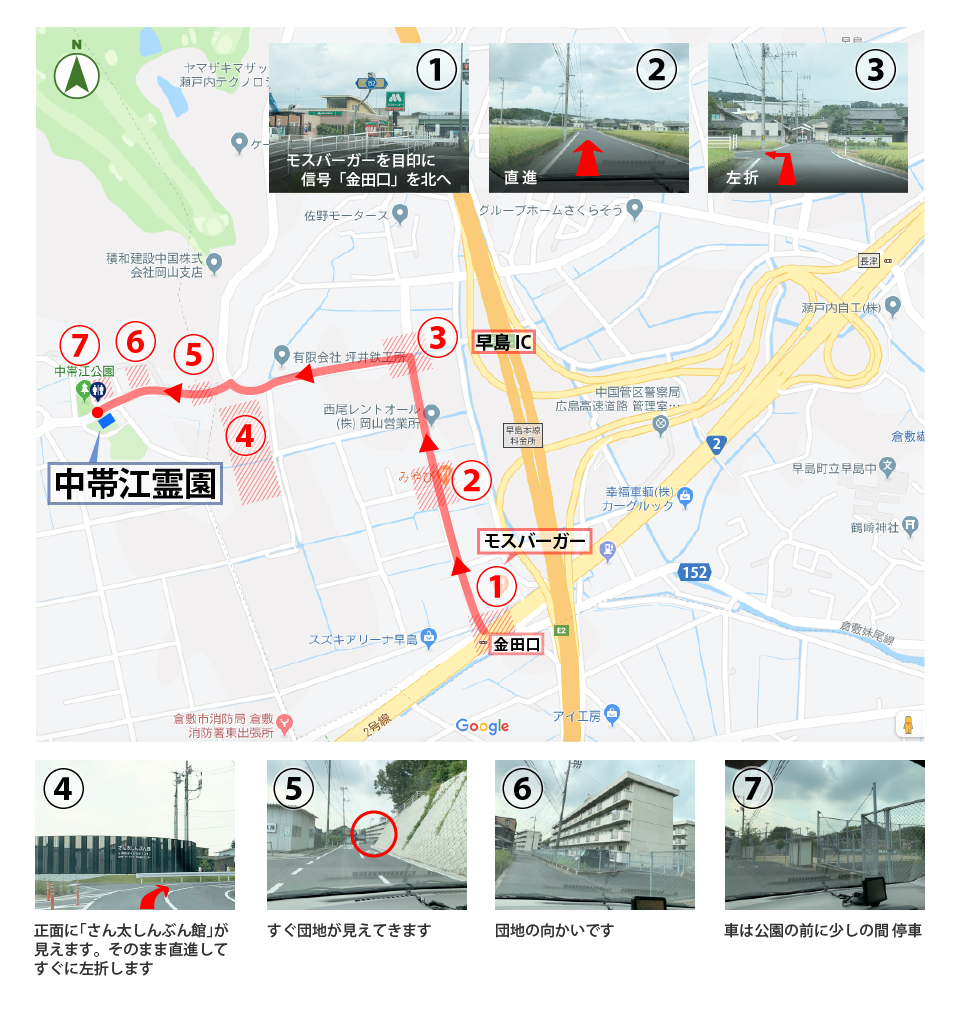中帯江霊園アクセスマップ