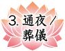 3.通夜/葬儀