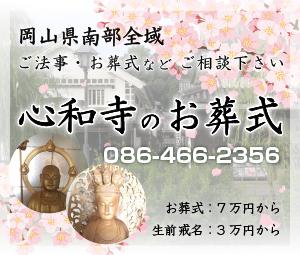 心和寺のお葬式