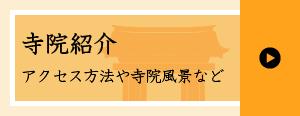寺院紹介:アクセス方法や寺院風景など