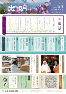 5月の月報